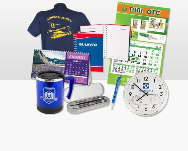 Рекламни календари и сувенири