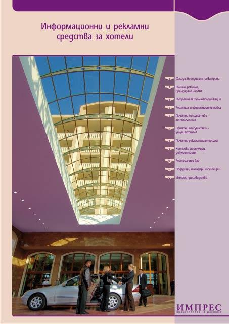 Каталог - рекламни и информационни средства за хотели