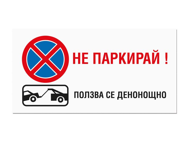 стикер табела със знак не паркирай