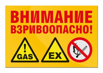 стикер предупредителен взривоопасно