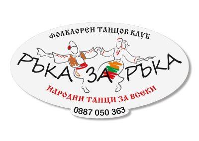 stiker-Raka-za-raka-print