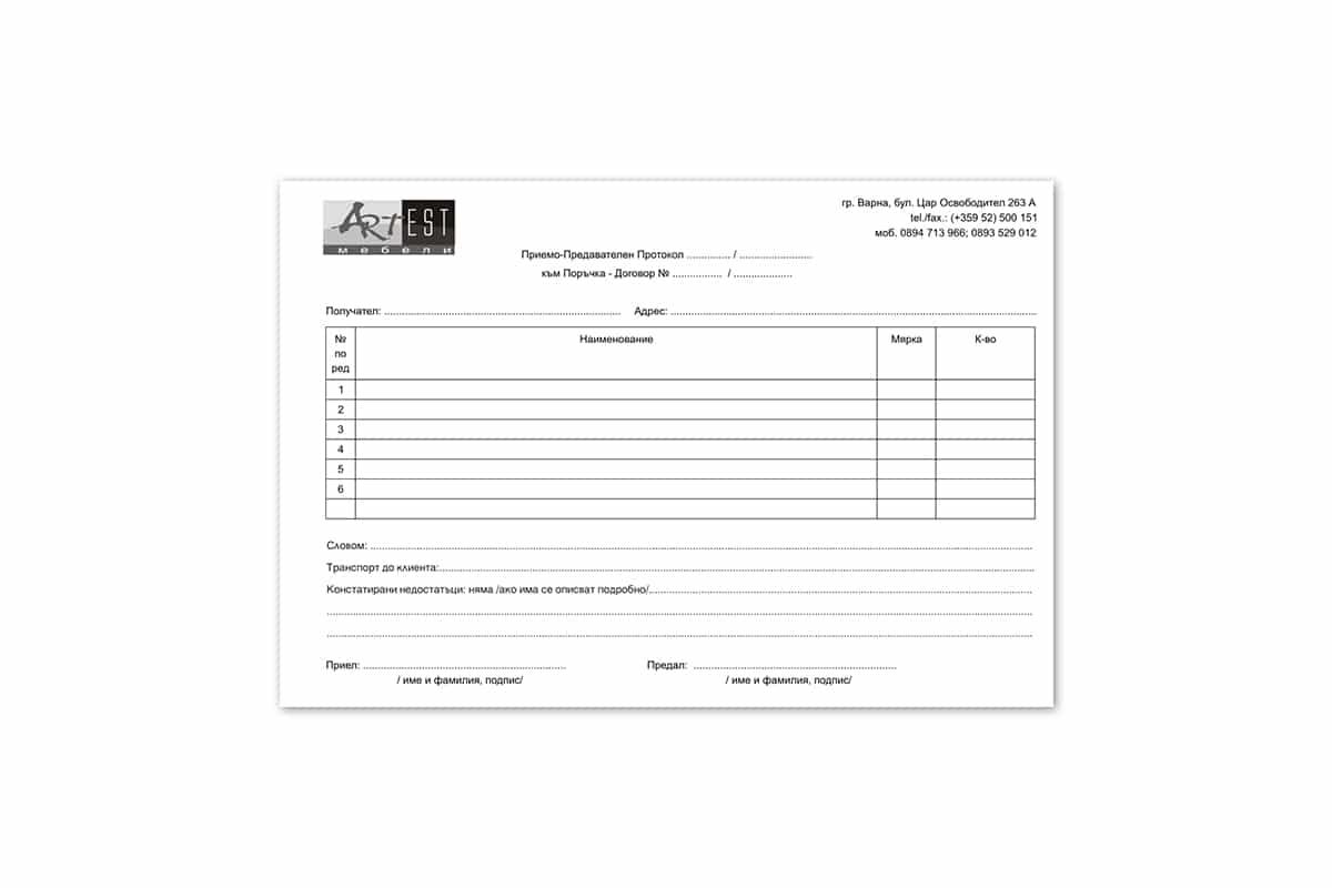 бланка за приемо-предавателен протокол Artest