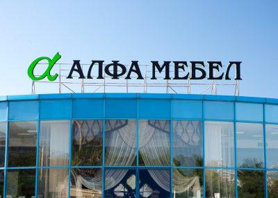 покривна рекламна конструкция със светещи обемни букви