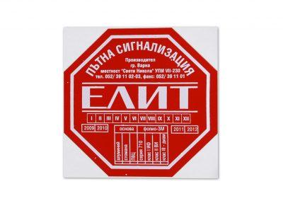 Стикер - Елит пътна сигнализация