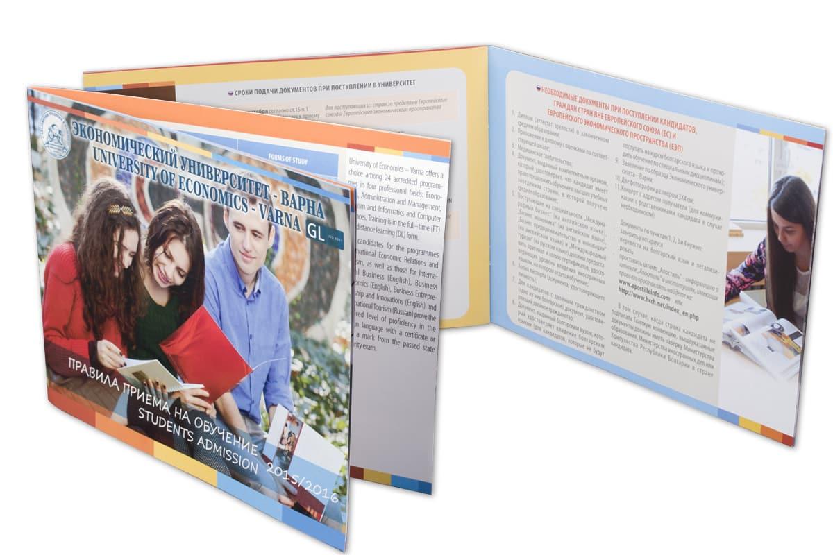Рекламни брошури