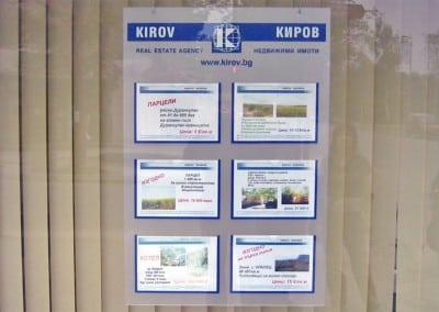 Информационно табло за витрина - Киров