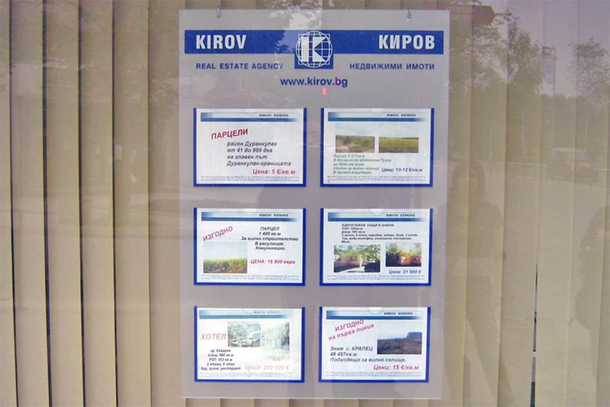 Информационно табло за недвижими имоти - Киров