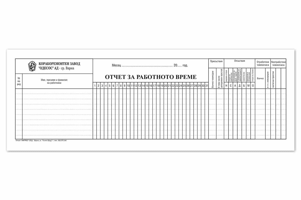 формуляр КРЗ отчет
