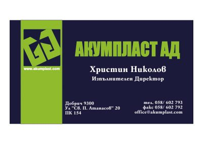 двуцветна визитка на Акумпласт