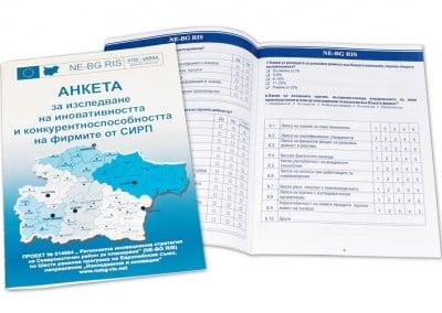 анкета под формата на брошура