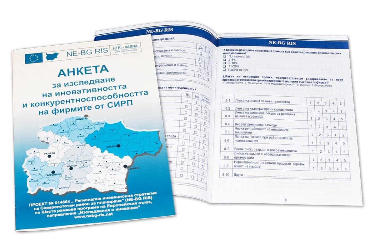 брошура - анкета за изследване конкурентноспособността на фирми