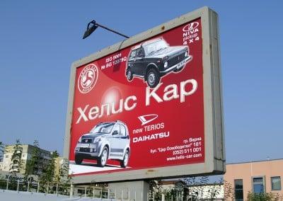 билборд - Хелис Кар