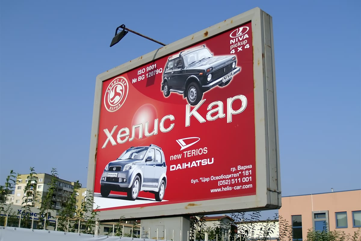 локален билборд до автосервиз Хелис Кар