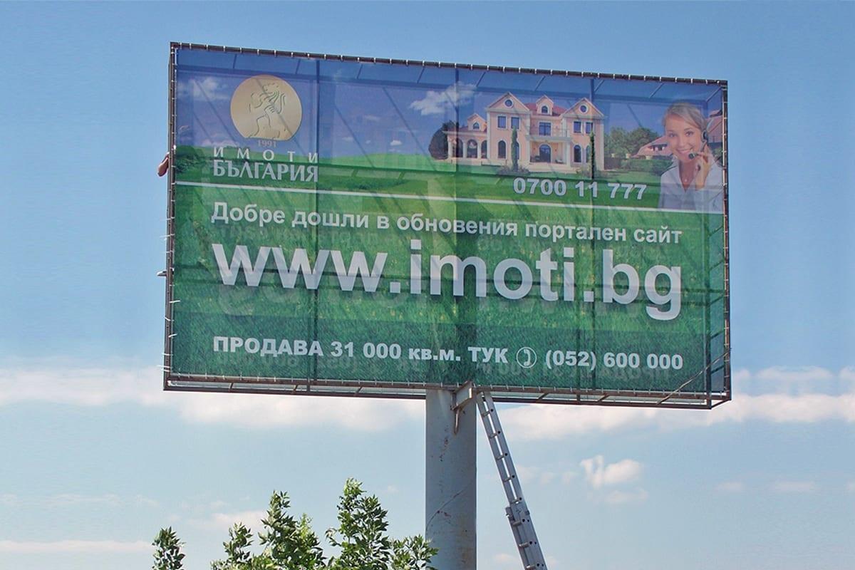 Мегаборд за агенция за недвижими имоти