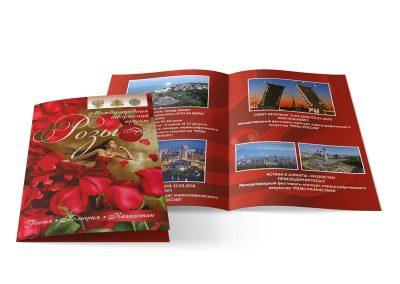 сгъната и разгъната дипляни за конкурса рози на България