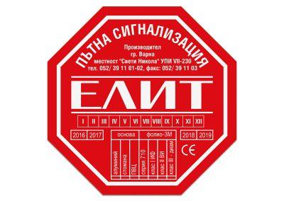 стикер за пътни знаци