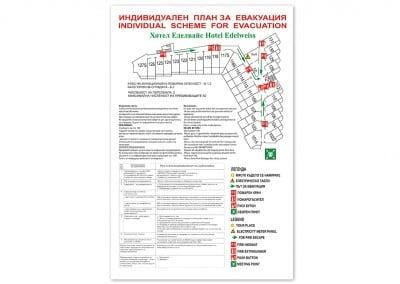 Евакуационен план - х-л Еделвайс