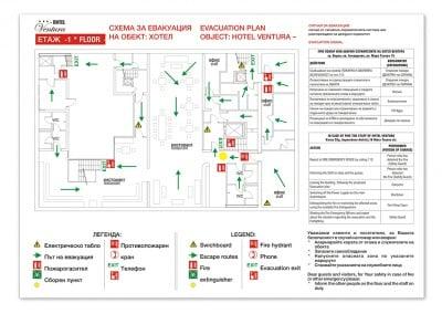 Евакуационен план - х-л Вентура