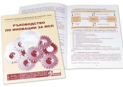 брошура - ръководство