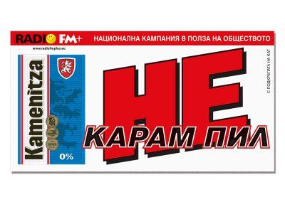 stiker ne_karam_pil