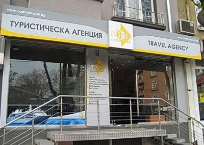 Фирмена рекламна табела за туристическа агенция - Космос травел