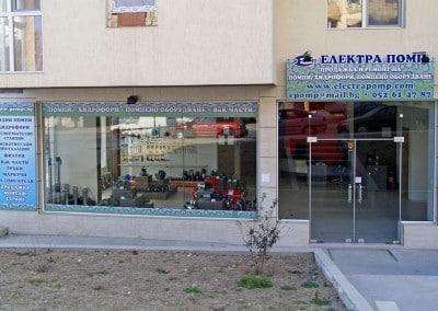 Брандирана фасада и рекламна табела на Електопомп