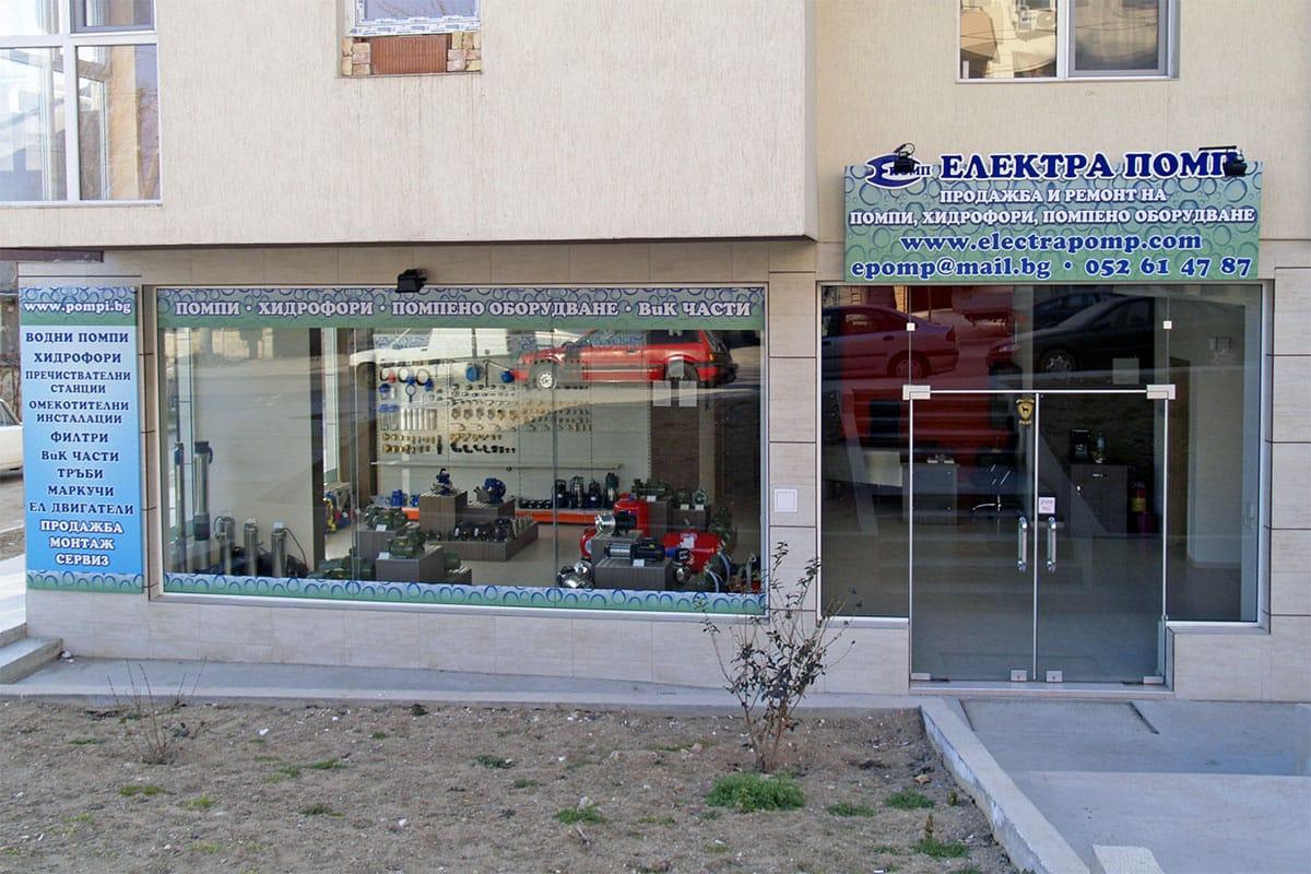 Брандирана фасада и рекламна табела на Електрапомп