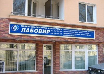 Рекламна табела над входа на Лабовир