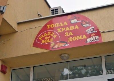 рекламна табела - топла храна за дома
