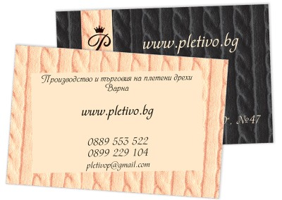 визитни картички Pletivo