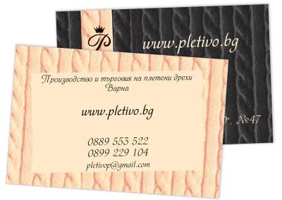 визитна картичка Pletivo