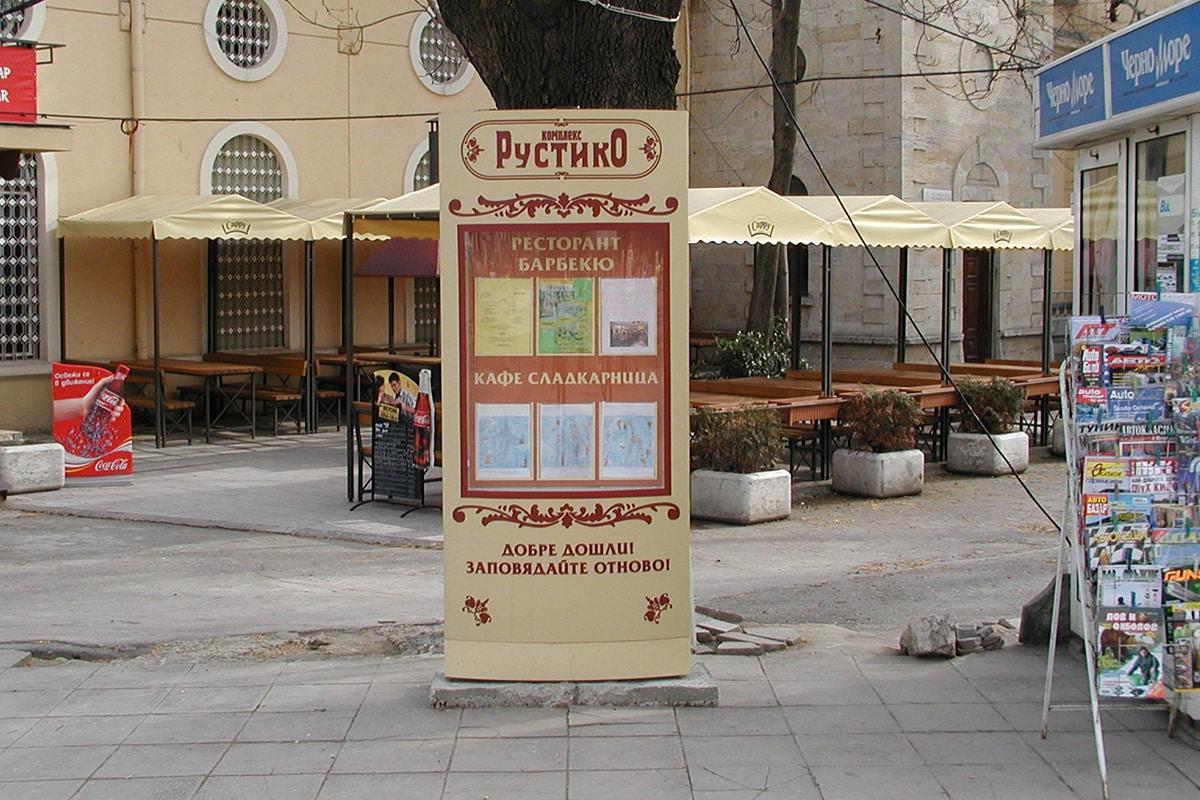 Външно табло за реклама на заведение Рустико