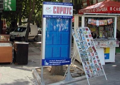 Рекламно табло с прозорец - Сириус имоти