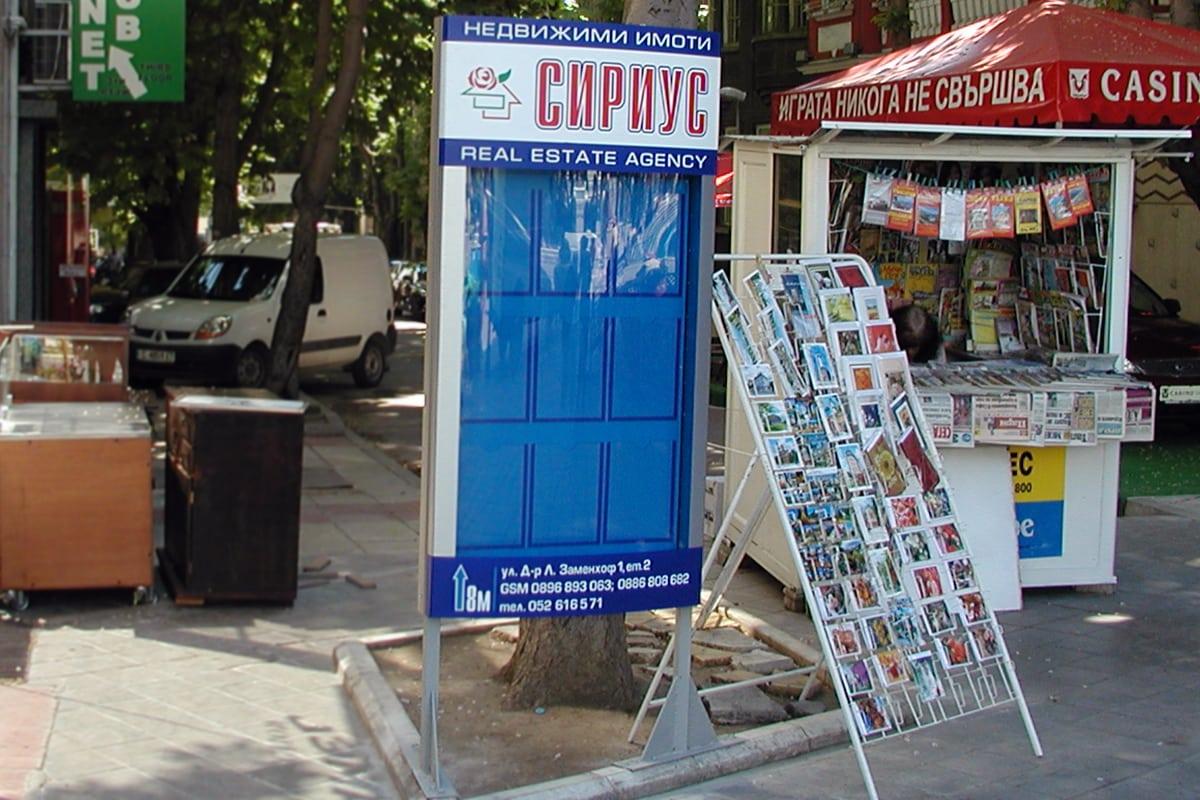 Външно рекламно табло с прозорец за агенция за недвижими имоти Сириус