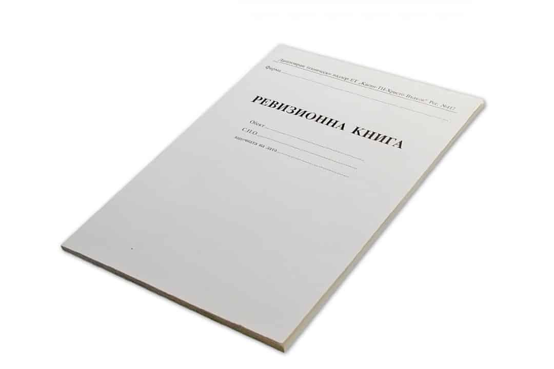 Отчетни книги