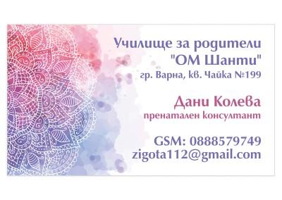 дигитален печат на визитки на училище за родители ОМ Шанти