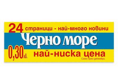 стикер за абонамент на вестник черно море