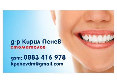 визитка на стоматолог К.Пешев