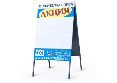"""стопер """"Акция"""" за Конструмат"""