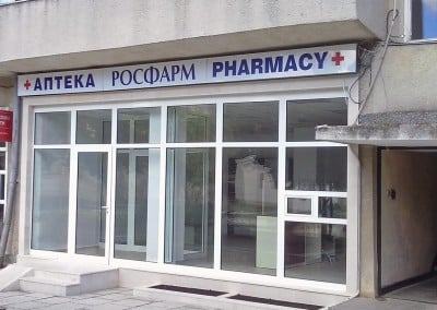 Светеща реклама Аптека