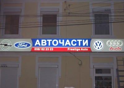 Светеща реклама Авточасти