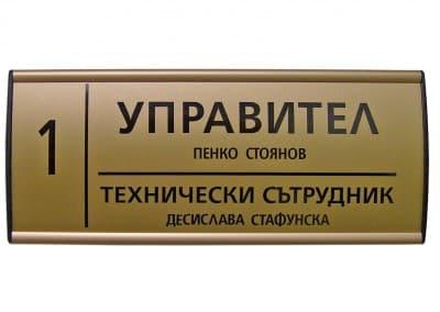 Табела помещение Управител
