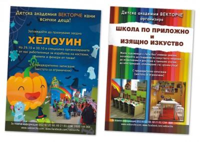 Флаери на Детска академия Векторче