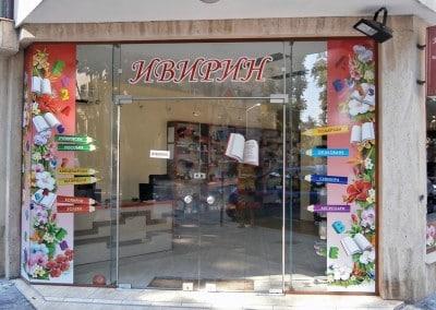 Брандирана витрина на книжарница Ивирин