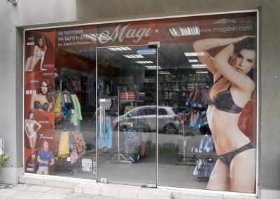 Брандиране на витрина на магазин - Маги бел