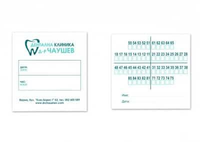 Печатни материали за медицински заведения