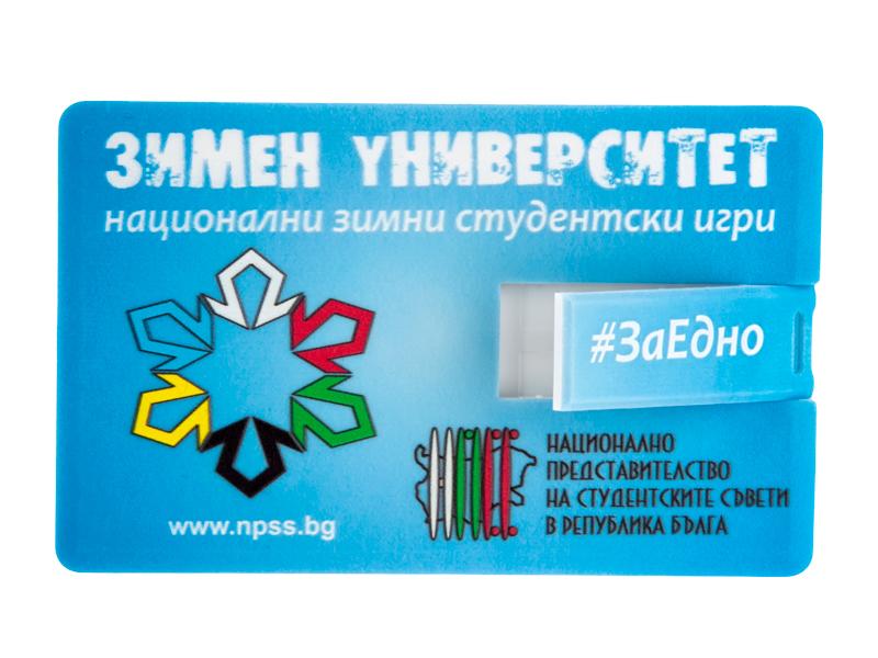 флашка тип кредитна карта с рекламен надпис