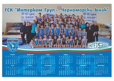 "Снимка на еднолистов календар със спортисти на ""Интерком Груп - Черноморски юнак"""