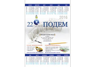 """Изображение на еднолистов календар с дати в горната и долна част, и лого и контактна информация за """"Подем"""" в средата"""