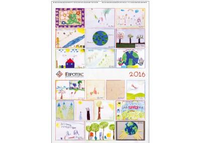 Снимка на корицата на календар, изобразяваща детски рисунки и лого на Евротекс и годината, разположение хоризонтално между рисунките